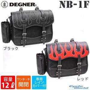 《あすつく》〔DEGNER〕 NB-1F ナイロンサドルバッグ ファイア 《容量:12L》 アメリカン 本革 ファイヤーパターン 炎 サイドバッグ デグナー cycle-world