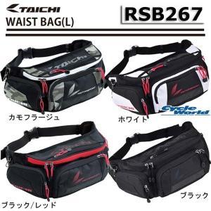 《あすつく》【RS TAICHI】RSB267 ウエストバッグ(L) 容量《5L》 ツーリング かばん カバン 鞄 バッグ RSタイチ アールエスタイチ|cycle-world