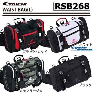 《あすつく》【RS TAICHI】RSB268 ヒップバッグ(L) 容量《10L》 カバン 鞄 バッグ RSタイチ アールエスタイチ ウエストバッグ|cycle-world