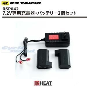 《あすつく》〔RSタイチ〕RSP042 eヒート 7.2V 専用充電器・バッテリーセット イーヒート e-HEAT eHEAT アールエスタイチ RSタイチ|cycle-world