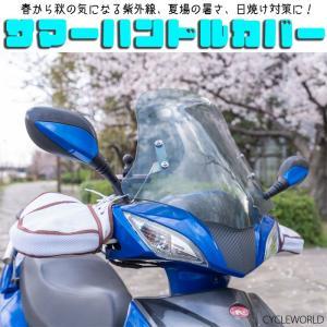 《あすつく》サマーハンドルカバー メッシュ 涼しい UVカット かんたん装着 夏用 汎用 大阪繊維 cycle-world