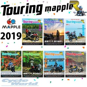 バイクツーリング向け地図の定番『ツーリングマップル』は、道路地図としての質の高さはもちろん、絶景ポイ...