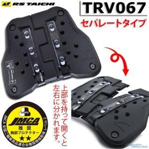 あすつく 《新作》 RS TAICHI TRV067 テクセル セパレート チェストプロテクター (ボタンタイプ) 胸部パッド 左右分割型 RSタイチ アールエスタイチ cycle-world