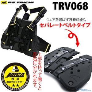 あすつく 《新作》 RS TAICHI TRV068 テクセル セパレート チェストプロテクター (ベルトタイプ) 胸部パッド 左右分割型 RSタイチ アールエスタイチ cycle-world