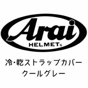 《あすつく/ネコポス対応》 〔ARAI〕 073606 冷・乾ストラップカバー クールグレー PF用 チンストラップ ヘルメット アライ バイク用品 cycle-world