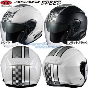 《あすつく》〔OGK〕 ASAGI SPEED 大きめサイズ オープンフェイス アサギ・スピード ヘルメット オージーケーカブト バイク オートバイ cycle-world