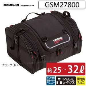 《あすつく》〔GOLD WIN〕 GSM27800 ツーリングリアバッグ32 大容量 シートバッグ ツーリング ゴールドウィン|cycle-world