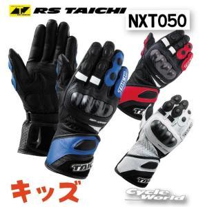 《あすつく》〔RSタイチ〕NXT050 キッズ GP-ONE レーシンググローブ KIDS RACING GLOVE レース アールエスタイチ RSTAICHI 子供用 バイク用品|cycle-world