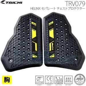 《あすつく》〔RSタイチ〕TRV079 HELINX ヘリンクス セパレートチェストプロテクター 胸部 アールエスタイチ|cycle-world