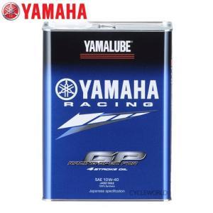 【YAMAHA】RS4GP 4L YAMALUBE ヤマルーブ ヤマハ 4ST 4ストローク 4STROKE 4リットル エンジンオイル【バイク用品】|cycle-world