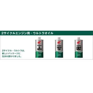 【HONDA】ホンダ ウルトラ2スーパー  純正オイル【バイク用品】|cycle-world