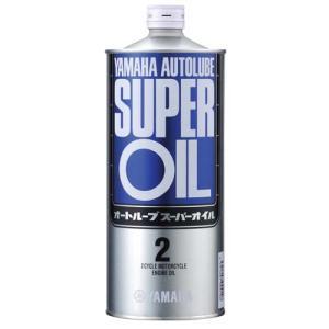 〔YAMAHA〕オートルーブスーパーオイル <容量:1L> 90793-30122  純正オイル YAMALUBE ヤマルーブ バイク用品|cycle-world
