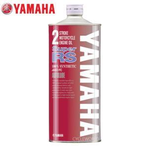 〔YAMAHA〕オートルーブスーパーRS(化学合成) 90793-30125 純正オイル YAMALUBE ヤマルーブ バイク用品|cycle-world