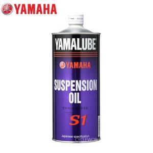 【YAMAHA】ヤマハ サスペンションオイル S1 1L  純正オイル【バイク用品】|cycle-world