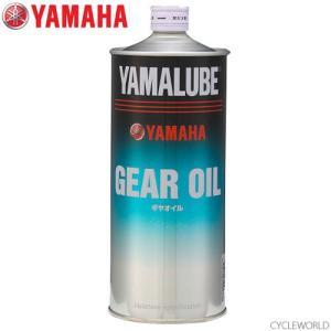 〔YAMAHA〕ギアオイル <容量:1L> 90793-36101 純正オイル ミッションオイル YAMALUBE ヤマルーブ ヤマハ バイク用品|cycle-world