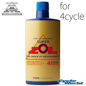 〔SUPER ZOIL〕4サイクルエンジン用 オイル添加剤 320ml スーパーゾイル 燃費 バイク用品|cycle-world