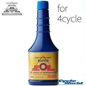 〔SUPER ZOIL〕4サイクルエンジン用 オイル添加剤 250ml スーパーゾイル 燃費 バイク用品|cycle-world