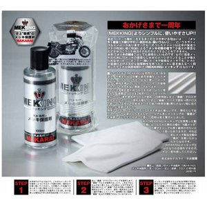 〔NAKARAI〕史上最鏡 メッキ保護剤 メッキング <100ml> クロス付き ガラスコーティング 疎水性 耐水 耐油 クロームメッキ クローム金属 ナカライ|cycle-world