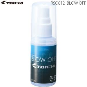 【RS TAICHI】 アールエス タイチ  ブローオフ (シールド・ゴーグルレンズ用撥水剤) RSO012  【バイク用品】|cycle-world