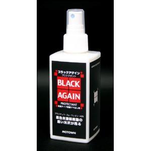 【MOTOWN】#169 ブラックアゲイン プロテクタント BLACK AGAIN PROTECTANT CUBE CHEMICAL SERIES キューブケミカルシリーズ モータウン【バイク用品】|cycle-world