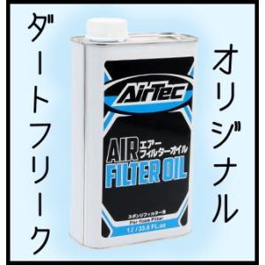 〔AirTec〕 AF03-1000 エアテックエアフィルターオイル  【バイク用品】 cycle-world
