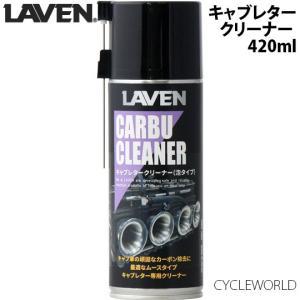 【LAVEN】キャブレタークリーナー泡タイプ 内容量:420ml ラベン【バイク用品】|cycle-world