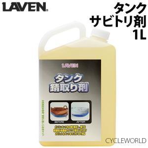 【LAVEN】タンク錆取り剤 内容量:1L ラベン【バイク用品】|cycle-world