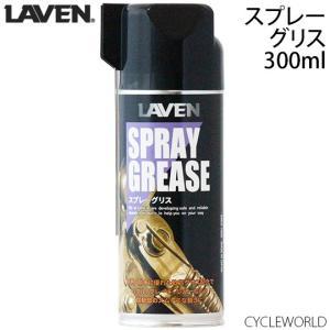【LAVEN】スプレーグリス 内容量:300ml ラベン【バイク用品】|cycle-world