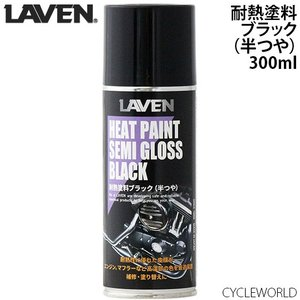 【LAVEN】耐熱塗料《ブラック 半ツヤ》 黒 内容量:300ml ラベン【バイク用品】|cycle-world