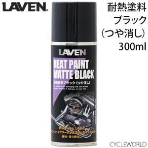 〔LAVEN〕97837-54102 耐熱塗料《ブラック ツヤ消し》 黒 マット <内容量:300m...