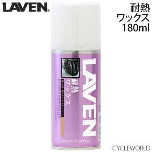 【LAVEN】耐熱ワックス 内容量:180ml ラベン【バイク用品】|cycle-world