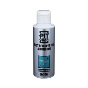 【TANAX】【PITGEAR】  アルミ用サビ取り剤 PG-255 タナックス ピットギア【バイク用品】|cycle-world