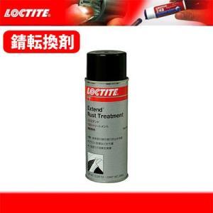 〔LOCTITE〕錆転換剤 234928 エクステンドラストトリートメント サビ転換剤 ロックタイト バイク用品|cycle-world