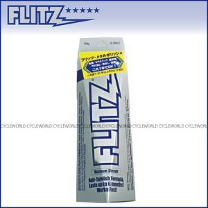 〔FLITZ〕メタルポリッシュ 《150g》 BU03515 フリッツ バイク用品|cycle-world