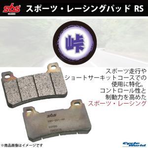 SBS ブレーキパッド 627RS クラブマン CBR250R CB400SF 92-96 【バイクパーツ】【バイク用品】|cycle-world