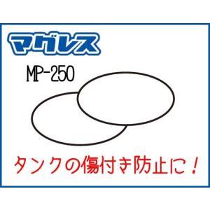 〔TANAX〕MOTO FIZZ  MP-250 吸着力UPシート補修パーツ リペアパーツ タンクバ...