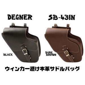〔DEGNER〕 SB-43IN レザーサドルバッグ アメリカン 本革 サイドバッグ デグナー かっこいい バイク用品|cycle-world