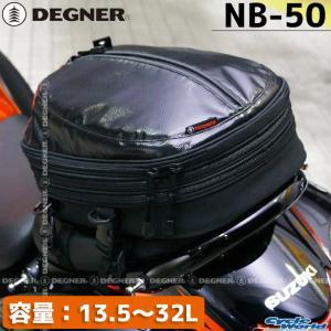 〔DEGNER〕 NB-50 アジャスターシートバッグ 《容量:13.5〜32L》 デグナー バイク用品|cycle-world