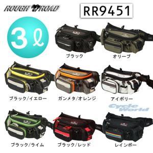 〔ラフ&ロード〕 RR9451 F-ラフウエストバッグ ラフ&ロード ラフロ バイク用品|cycle-world