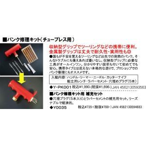 【Ethos Design】パンク修理キット チューブレス用 メンテナンス タイヤ  エトスデザイン【バイク用品】 cycle-world