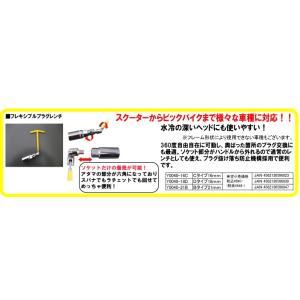 【Ethos Design】フレキシブル プラグレンチ Y0040 エトスデザイン【バイク用品】 cycle-world