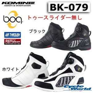 【KOMINE】BK-079 エアスループロテクト Boa シューズ ボアシステム コミネ 靴 オートバイ