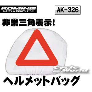 【KOMINE】AK-326 三角表示付きヘルメットバッグ バイク用非常三角停止表示板 事故 反射板 三角表示板 被視認性 夜間被視認性 携帯 ヘルメット袋 コミネ【バ|cycle-world