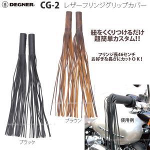 〔DEGNER〕 CG-2 レザーフリンジグリップカバー ハンドル グリップ かっこいい アメリカン デグナー cycle-world