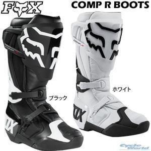 〔FOX〕COMPRブーツ コンプアールブーツ COMP R BOOTS COMP-R コンプ-R オフロード モトクロス モタード フォックス|cycle-world