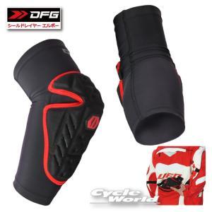〔DFG〕シールドレイヤー エルボー インナータイプ 肘 ヒジ プロテクター モトクロス オフロード 林道 安全|cycle-world