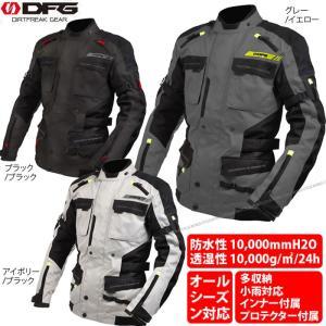 〔DFG〕DG2302 レンジャージャケット オフロード 収納 ポケット ツアラー ダートフリークギア ディーエフジー|cycle-world