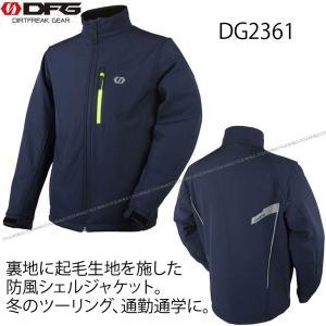 〔DFG〕DG2361-010 アイシクルジャケット 冬用 防寒 オフロード シンプル ダートフリークギア ディーエフジー|cycle-world