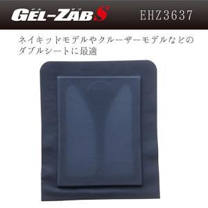 〔EFFEX〕ゲルザブS <310mm×370mm> インナータイプ GEL-ZAB 内蔵タイプ エ...