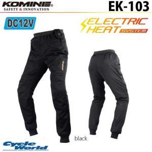 〔コミネ〕EK-103 エレクトリックインナーパンツ 12V 車両電源 12ボルト 防寒 電熱パンツ KOMINE|cycle-world